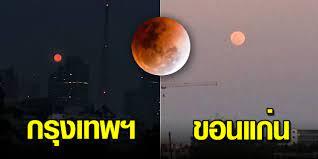 รวมภาพ ปรากฏการณ์จันทรุปราคาเงามัว พระจันทร์สีส้มสวยสุดๆ
