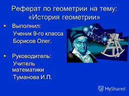 Презентация на тему Реферат по геометрии на тему История  1 Реферат