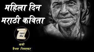Mahila Din Poem In Marathi Womens Day Quotes In Marathi Gazalmitra