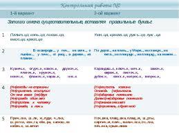 Презентация к уроку русского языка по теме quot Имя  слайда 31 Контрольная работа №2 1 й вариант 2 ой вариант Запиши имена существительные