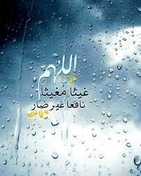دعاء المطر اسلام ويب , ماذا تقول عند نزول المطر - حنان خجولة