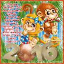 Скачать бесплатно новогоднюю открытку с обезьяной