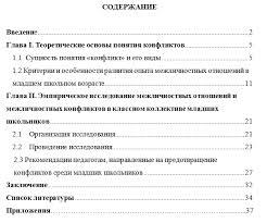 Конфликты в младшем школьном возрасте Курсовые дипломные расчеты Курсовая работа на тему Конфликты в младшем школьном возрасте