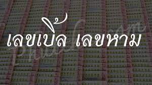 เลขเบิ้ล เลขหาม สูตรสำเร็จ เตรียมรวยด้วย หวยยี่กี - www.phuttha.com