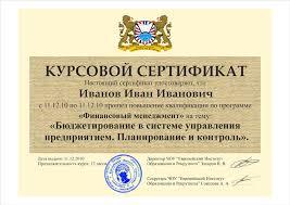Курс обучения Бюджетирование в системе управления предприятием  Документ выдаваемый по окончании программы