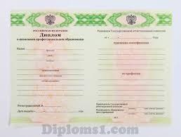 Начальное профессиональное образование продажа дипломов Начальное профессиональное образование до 2011 года