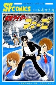 Kamen Rider | dallastokuforce | Page 3