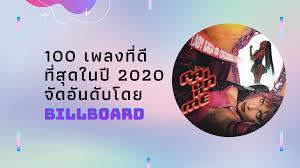 100 เพลงที่ดีที่สุดในปี 2020 จัดอันดับโดย Billboard