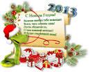 Поздравления и пожелания в стихах к новому году