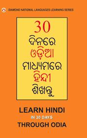 Learn Hindi In 30 Days Through Oriya Pb Language Litreture