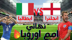 موعد نهائي اليورو 2021 موعد مباراة ايطاليا وانجلترا في نهائي امم اوروبا  2021 - YouTube