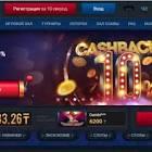 Надежное казино Вулкан Рояль