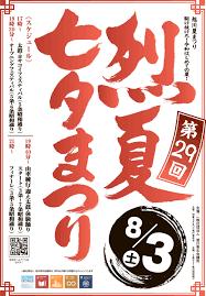 烈夏七夕まつり2019公式ホームページ 旭川夏まつり