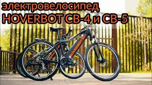 <b>Электровелосипеды Hoverbot CB-4</b> и CB-5 - YouTube