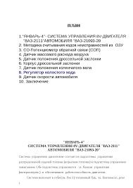 Январь система управления двигателя ВАЗ реферат по  Это только предварительный просмотр