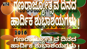 happy republic day in kannada happy republic day in kannada