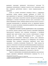 тенденции обязательного страхования гражданской ответственности  Современные тенденции обязательного страхования гражданской ответственности владельцев транспортных средств опыт ЕС и России