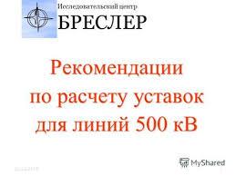 Презентации на тему исследовательская работа Скачать бесплатно  30 07 20121 Рекомендации по расчету уставок для линий 500 кВ Исследовательский центр БРЕСЛЕР