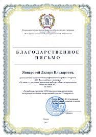 xiii Всероссийский конкурс Лучшая студенческая дипломная работа в  xiii Всероссийский конкурс Лучшая студенческая дипломная работа в области маркетинга