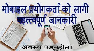 Mobile Sambandi Best Tips Jasle Banaune X Tapailai Mobile