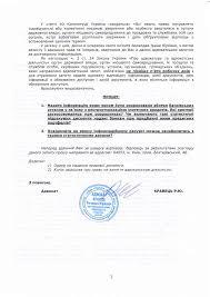 Реструктуризация Третейский Суд zapros nbu restrukturizaciya2