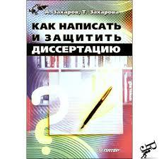 Как написать и защитить диссертацию Захаров А А Захарова Т Г  Как написать и защитить диссертацию