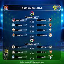 برشلونة نيوز - جدول مباريات اليوم [الدوري الاسباني + الدوري الايطالي] تصميم  الدقيقة 90 ✓