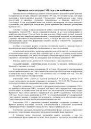 Реферат на тему Франция конституция года и ее особенности  Реферат на тему Франция конституция 1958 года и ее особенности