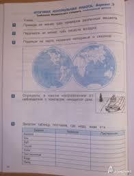 Иллюстрация из для Проверочные и контрольные работы к  Иллюстрация 4 из 11 для Проверочные и контрольные работы к учебнику Окружающий мир