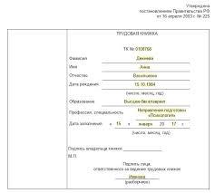 Запись об образовании в трудовой книжке нюансы оформления  Запись об образовании в трудовой книжке нюансы оформления