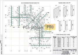 ТСП Разработка проекта производства работ на бетонирование  Скачать демо версию