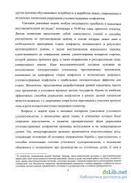 в уголовном процессе Медиация в уголовном процессе Арутюнян Анна Аветиковна