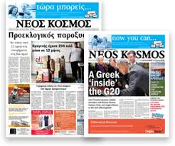 Image result for neos kosmos