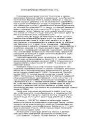 Законодательные и подзаконные акты реферат по праву скачать  Законодательные и подзаконные акты реферат по праву скачать бесплатно охрана ОХРАНЫ безопасность труд условия работа