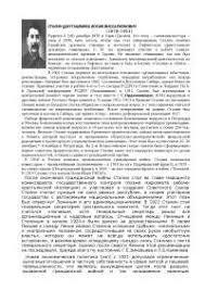 Сталин реферат по историческим личностям скачать бесплатно  Сталин реферат по историческим личностям скачать бесплатно тоталитаризм вторая мировая война большой террор Троцкий партия революция