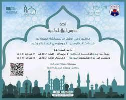 مسابقة الصلاة نور – Nobles International School