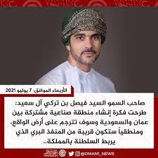 """عُمان نيوز   صاحب السمو السيد فيصل بن تركي آل سعيد """"طُرحت فكرة إنشاء منطقة  صناعية مشتركة بين عمان و السعودية وسوف تترجم على أرض الواقع، ومنطقيًا ستكون  قريبة من المنفذ البري"""