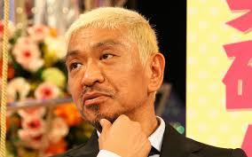 松本人志の髪型切り方セット方法昔と現在との違い Hairstyle
