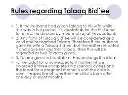 Divorce In Islam Maulana Ilyas Dalal The Islamic Law Of Divorce Is