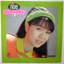 สายเกินไป - ก้อย พรพิมล ธรรมสาร - Lyrics and Music by ก้อย พรพิมล ธรรมสาร  arranged by 93bkk