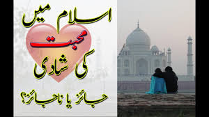 Love Marriage In Islam Llve Before Marriage In Islam Answer From Quran O Sunnah In Urduhindi