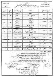 ننشر الجدول النهائى لامتحانات طلاب الثانوية الأزهرية لعام 2019 - اليوم  السابع