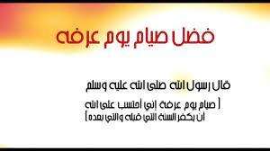 فضل صيام يوم عرفه - YouTube