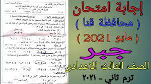 إجابة امتحان الجبر والاحصاء محافظة قنا - الصف الثالث الاعدادى ترم ثاني مايو  2021 ⚡ - YouTube