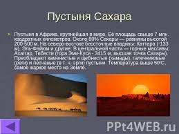 Пустыни мира Пустыня Сахара Пустыня в Африке крупнейшая в мире Её площадь свыше 7 млн