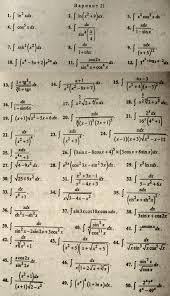 Расчетные задания Неопределенные интегралы вариант Каталог  Заказать подобную работу