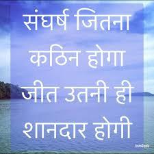 Inspirational Hindi Quotes Shayaris Home Facebook