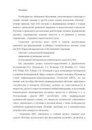 Проектная деятельность учащихся курсовая по психологии скачать  ИКТ компонент как средство формирования мотивации к учению у учащихся 4 класса на уроках русского