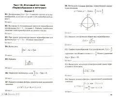 Алгебра и начала анализа класс Контрольно измерительные  Алгебра и начала анализа 11 класс Контрольно измерительные материалы ФГОС