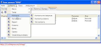 Диплом база данных поставщиков на delphi ms sql server  Диплом база данных поставщиков на delphi ms sql server Добавление товара